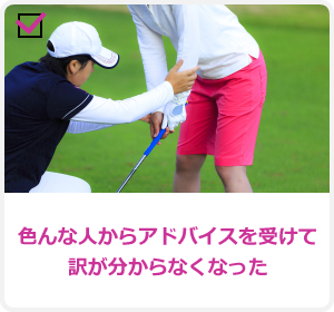 ゴルフ教科書